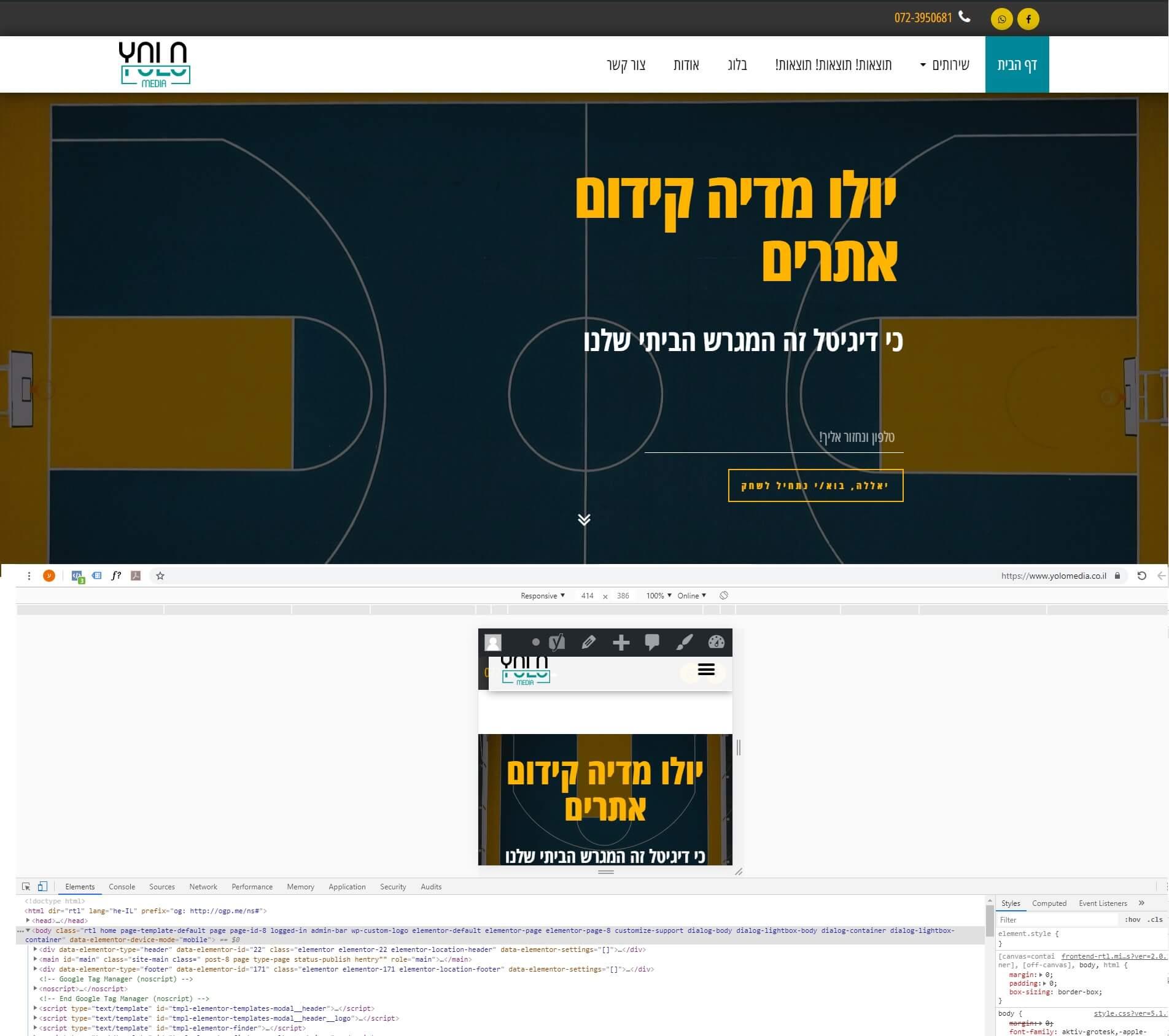 אתר יולו במחשב מול אתר יולו בנייד